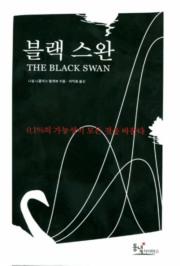 black swan book by nassim nicholas taleb pdf
