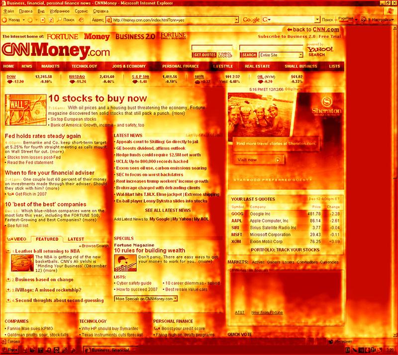 Screensaver, ScreenSaver, 불타는 화면 보호기, 불타는 화면보호기, 스크린세이버, 파이어 스크린 세이버, 화면 보호, 화면 보호기, 화면보호기