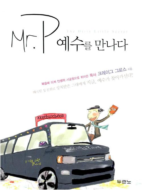 작가인터뷰 - Mr.P 예수를 만나다 의 번역자  홍종락님
