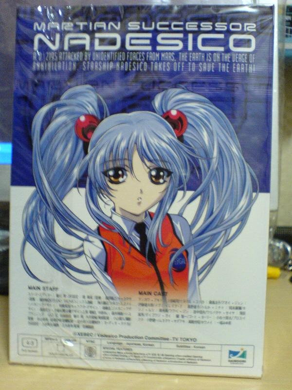 기동전함 나데시코 DVD-Box 교보문고 한정판 (좌측면)