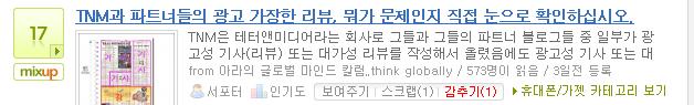 믹스업 17, 감추기 (1), 2009/02/19 TNM과 파트너들의 광고 가장한 리뷰, 뭐가 문제인지 직접 눈으로 확인하십시오.