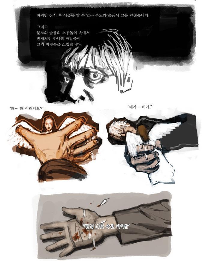 만평, 불행한 소년, 불행한소년, 소년, 정치 만화, 최규석, 최규석 작가