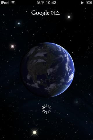 아이폰(iPhone)용 구글어스(Google Earth) 시작화면