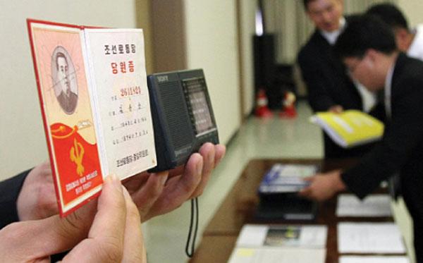 조선로동당 당원증과 단파라디오