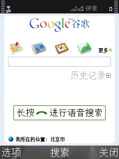 Google Mobile App in Mandarin Chinese