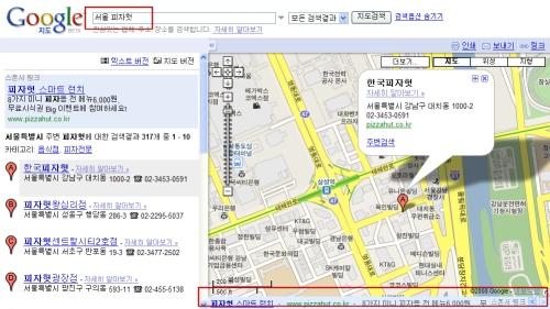 구글 코리아의 지도서비스