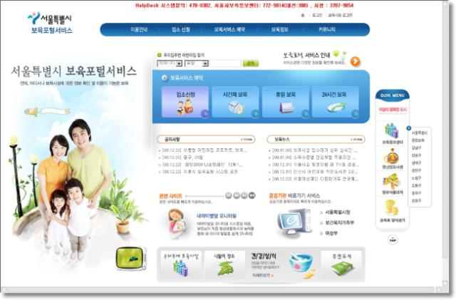 서울시 보육포털서비스 사이트