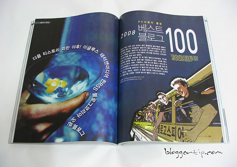 PC사랑이 뽑은 2008 베스트 블로그 100