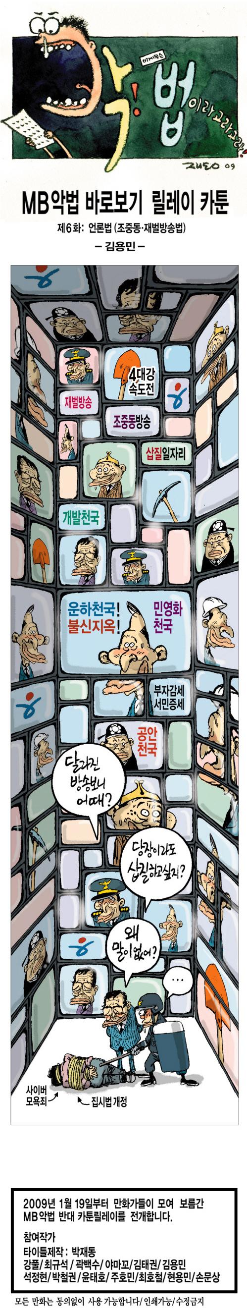 MB악법 저지 - 김용민, 언론법
