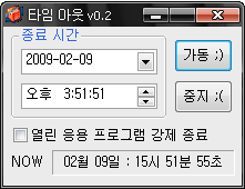 컴퓨터 예약 종료 프로그램 : 타임아웃 0.2