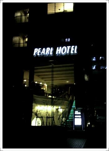 - Yaesu Pearl Hotel, Nihonbashi -