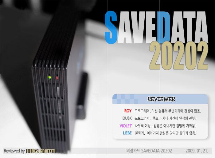 세이브데이타 20202 외장 하드를 사용해 보다.