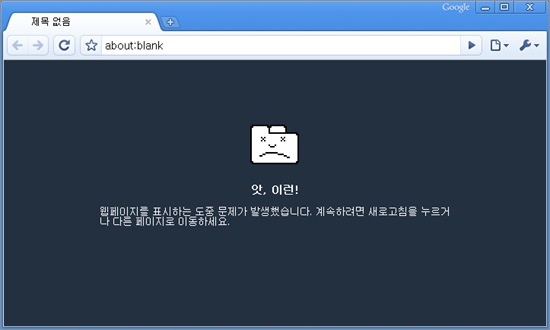 Google Chrome Error Message: Korean 앗 이런