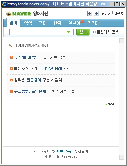 Naver Dic