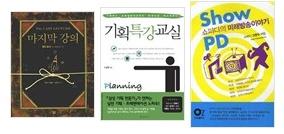 위크앤드북타임 13회 08/11/28 기획특강교실/마지막강의/쇼피디의 미래방송이야기