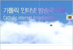 가톨릭 인터넷 방송국 - 의정부 교구 UTV