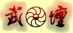 무단의 공식 로고