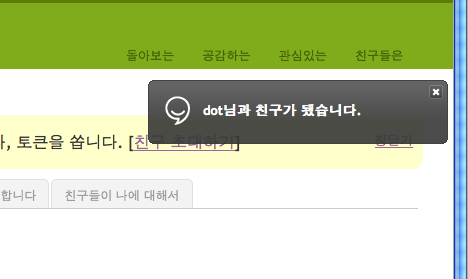 이빨까기인형 :: [ JavaScript ] jGrowl Notification 을 IRC