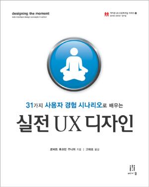 [31가지 사용자 경험 시나리오로 배우는] 실전 UX 디자인