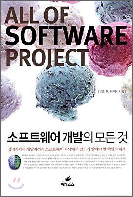 소프트웨어개발의모든것(All of Software Project)