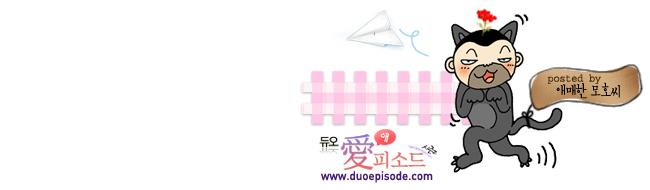 듀오 애피소드 www.duoepisode.com