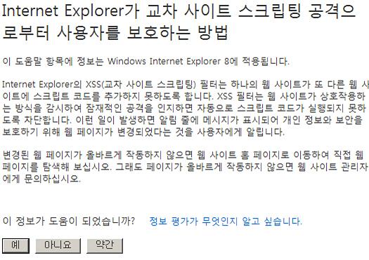 Internet Explorer가 교차 사이트 스크립팅 공격으로부터 사용자를 보호하는 방법