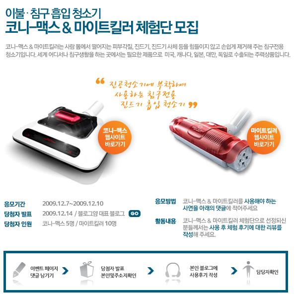 코니-맥스 & 마이트킬러 체험단 발표