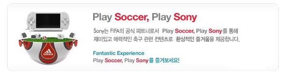 Play soccer,Play sony를 즐겨보세요!