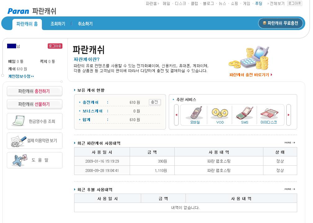 파란 캐시 홈페이지의 화면 캡처 by Ara