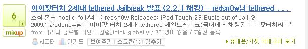 믹스업 6, 감추기 (0), 2009/02/15 아이팟터치 2세대 tethered Jailbreak 발표 (2.2.1 해킹) - redsn0w님 tethered jailbreak와 Cyw00d님의 윈도우 버전