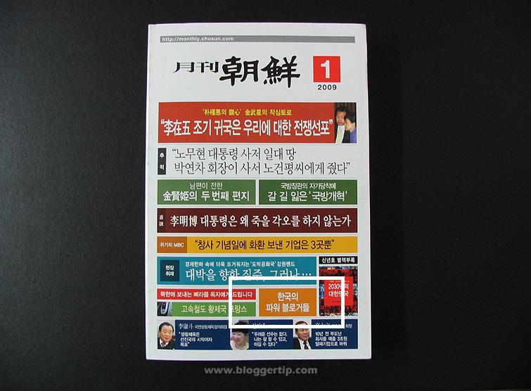 """월간조선 """"한국의 파워블로거들"""""""