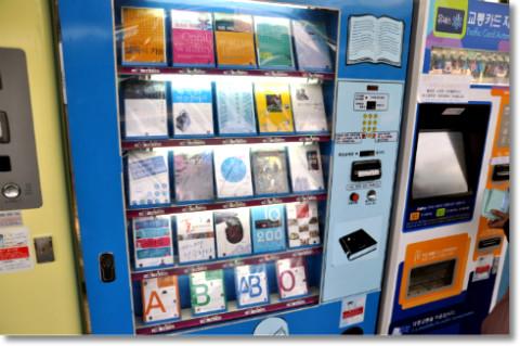 책 자판기