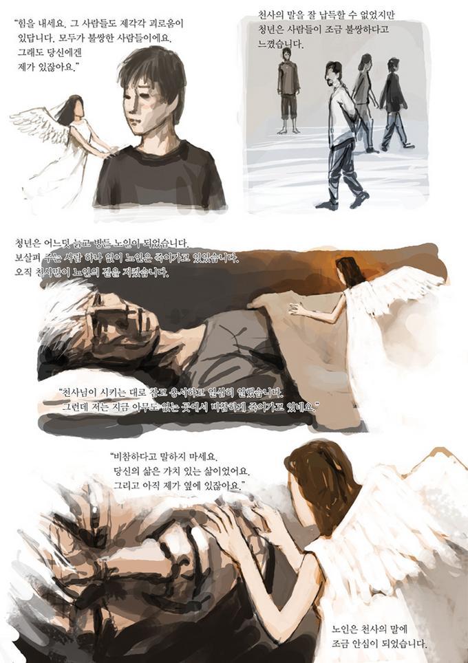 최규석 작가 - 불행한 소년