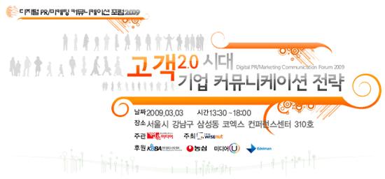 디지털 PR/마케팅 커뮤니케이션 포럼 2009