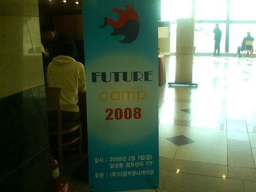 Future Camp 2008에 참가