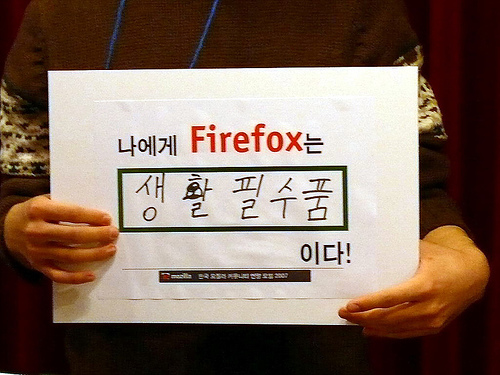 나에게 firefox는 생활필수품이다. (For me, Firefox is means of livelihood)