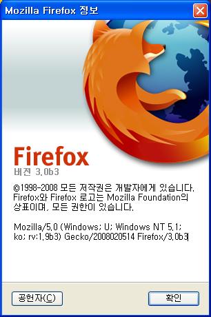 Mozilla Firefox 정보