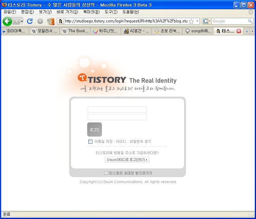 Mozilla Firefox 3 Beta3 에서 본 Tistory로그인 화면