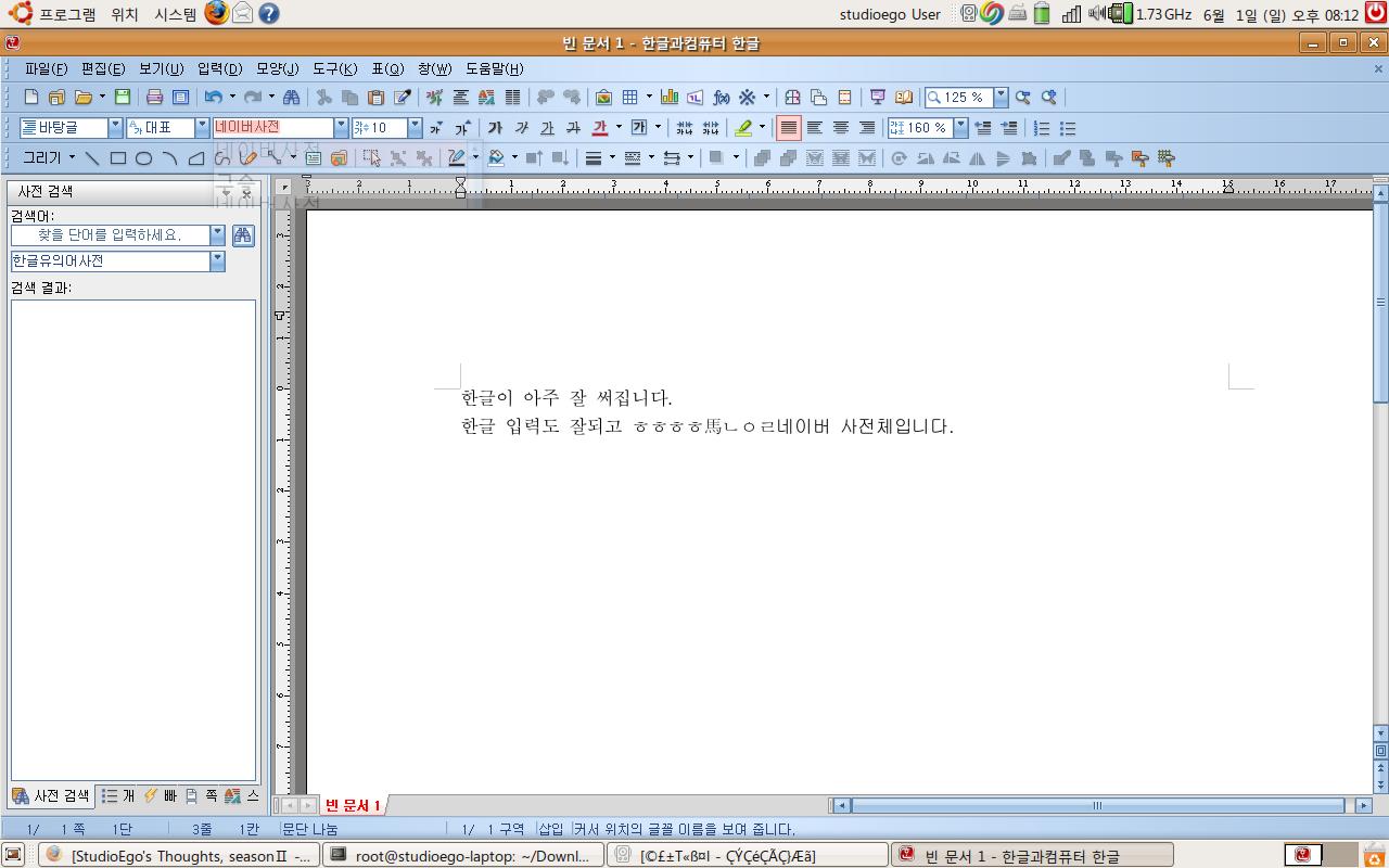 리눅스용 한글 화면