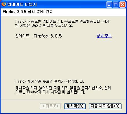 Firefox 3.0.5 설치 준비 완료