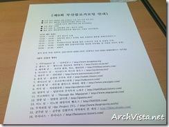 008부산 블로거 모임