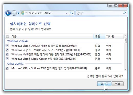 windows_update_090211_2