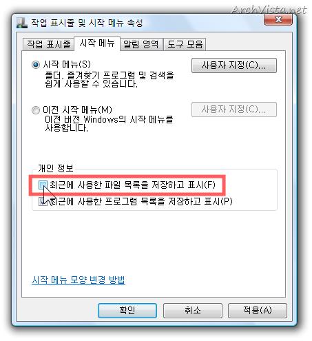 remove_recent_documents_5