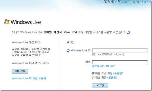 windows_live_login_wave3