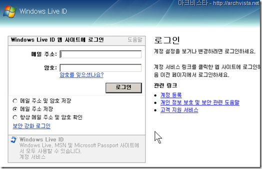 windows_live_login_old