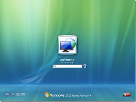 <화면 8> 윈도우 비스타