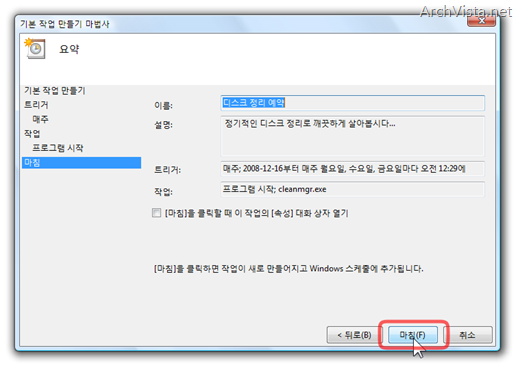 disk_cleanup_11